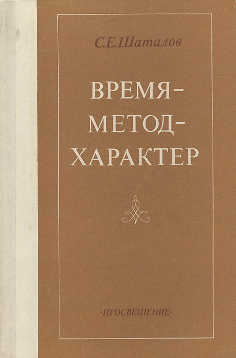 С. Е. Шаталов Время - метод - характер