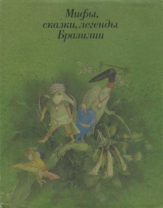 Мифы, сказки, легенды Бразилии цена