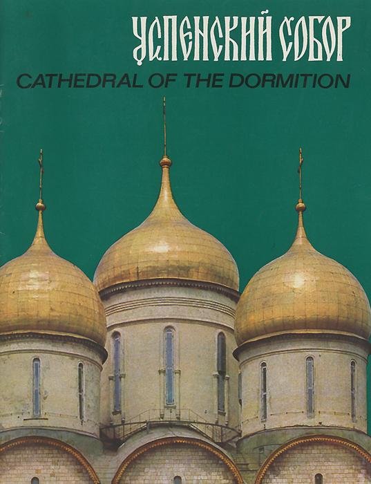 Е. Козлова Успенский собор / Cathedral Of the Dormition успенский собор