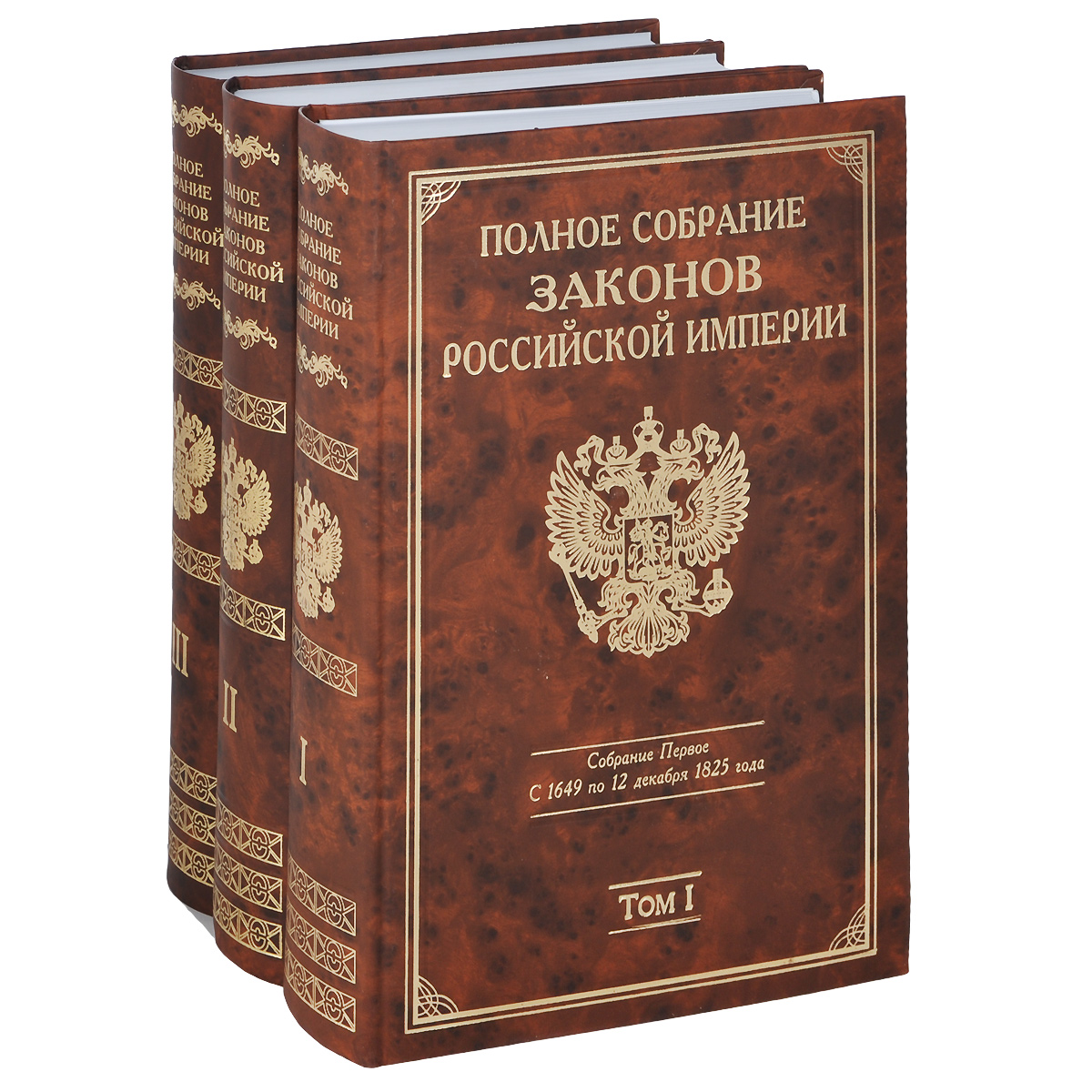 Книга законов рф картинки