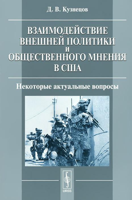 Д. В. Кузнецов Взаимодействие внешней политики и общественного мнения в США. Некоторые актуальные вопросы цена
