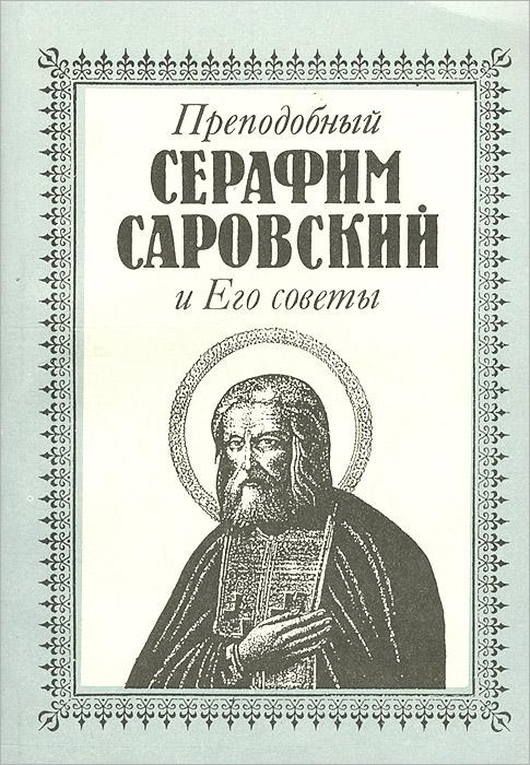 Преподобный Серафим Саровский и Его советы цена 2017