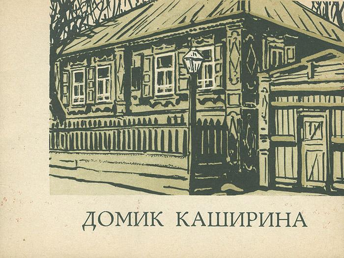 Н. Забурдаев Домик Каширина николай забурдаев музей квартира а м горького в городе горьком
