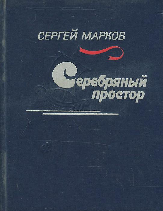 Сергей Марков Серебряный простор