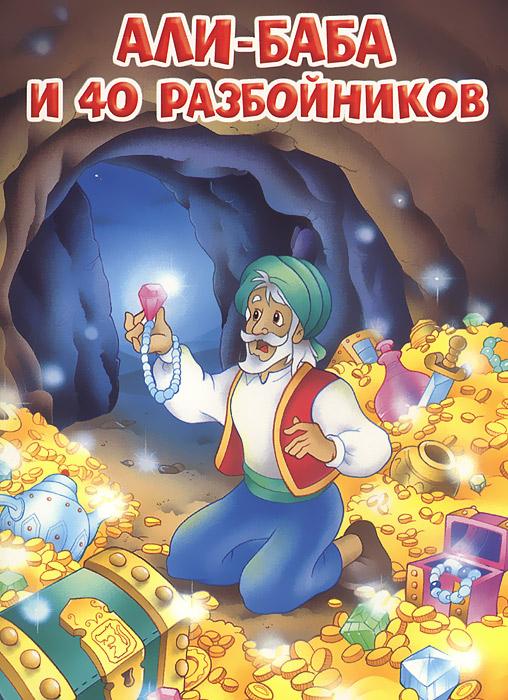 Али-Баба и 40 разбойников али баба и сорок разбойников магическая 3d книжка раскраска 3d очки
