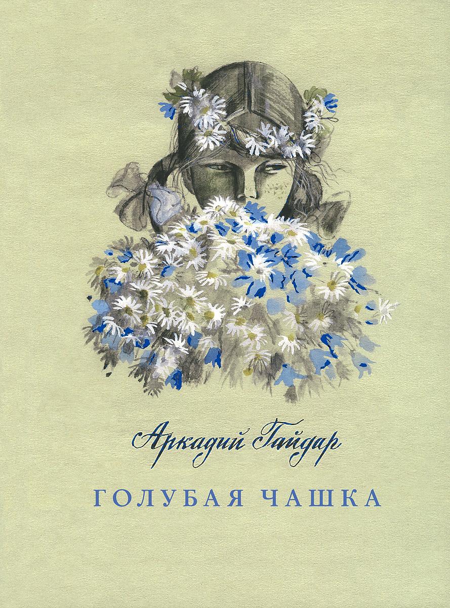 Голубая чашка | Гайдар Аркадий Петрович