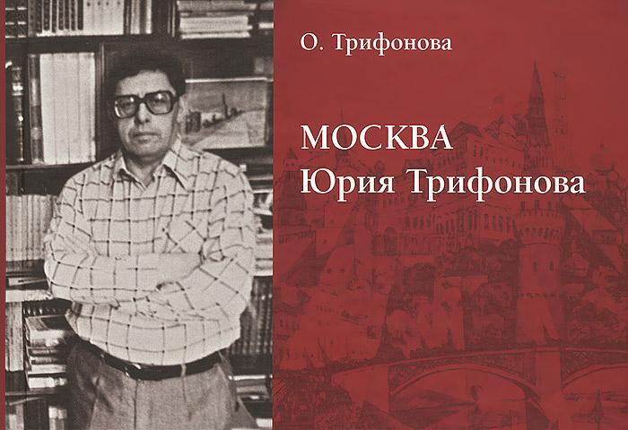 О. Трифонова Москва Юрия Трифонова