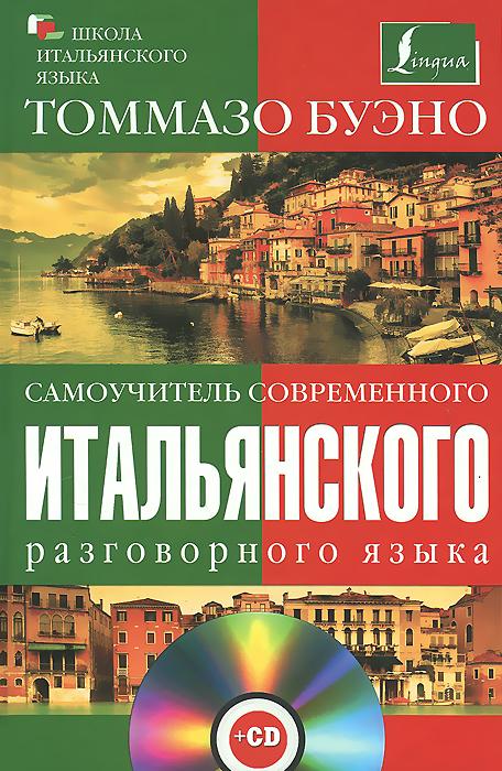 Томмазо Буэно Самоучитель современного итальянского разговорного языка (+ CD)