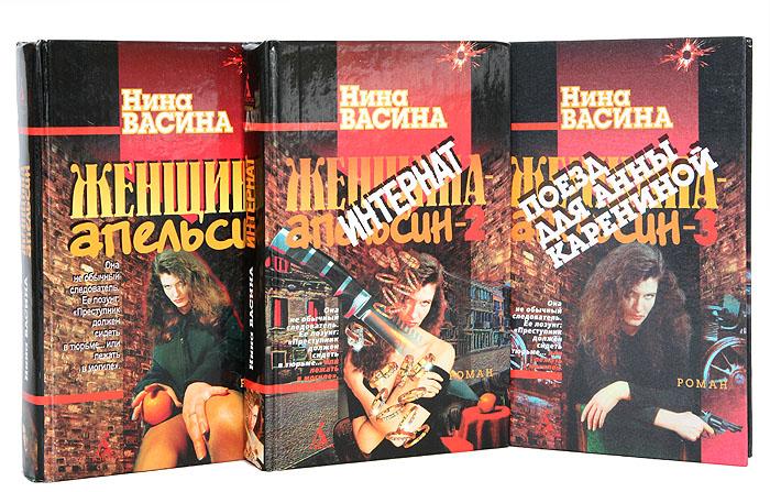 Нина Васина Женщина-апельсин (комплект из 3 книг)