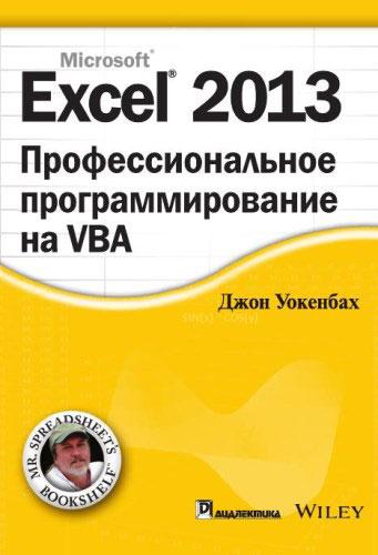 Джон Уокенбах Excel 2013. Профессиональное программирование на VBA н комолова е яковлева программирование на vba в excel 2016 самоучитель