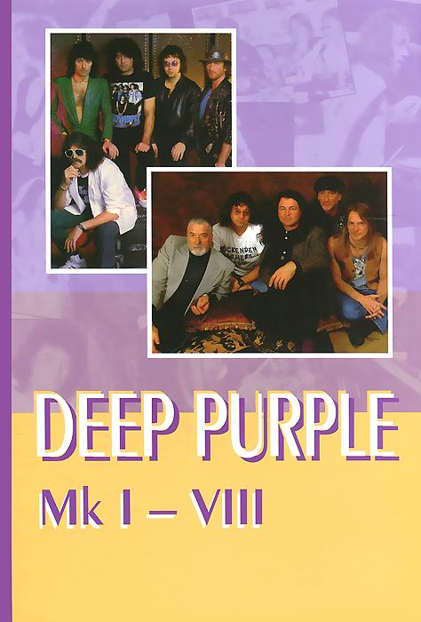 Deep Purple: Mk I-VIII