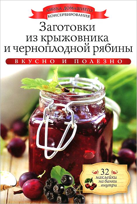 Ксения Любомирова Заготовки из крыжовника и черноплодной рябины недорого