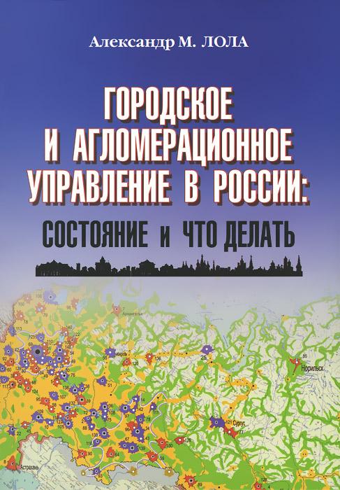 Александр М. Лола Городское и агломерационное управление в России