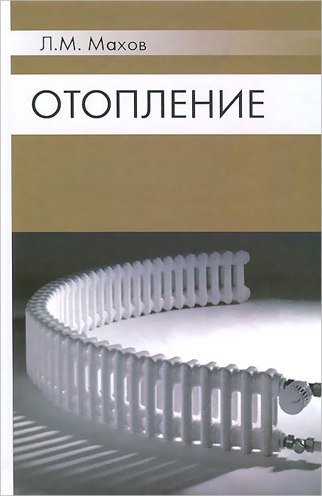 Л. М. Махов Отопление в л кочетков питание и способы мышления в медицине систем
