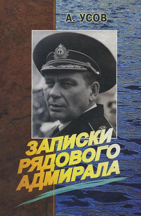 Записки рядового адмирала Книга контр-адмирала Военно-морского...