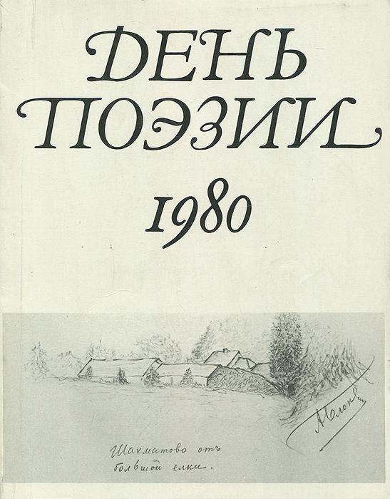 В. Медведев День поэзии. 1980
