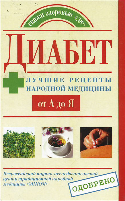 Ю. В. Назина Диабет. Лучшие рецепты народной медицины от А до Я