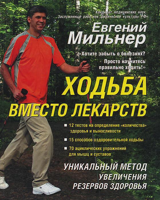 Евгений Мильнер Ходьба вместо лекарств