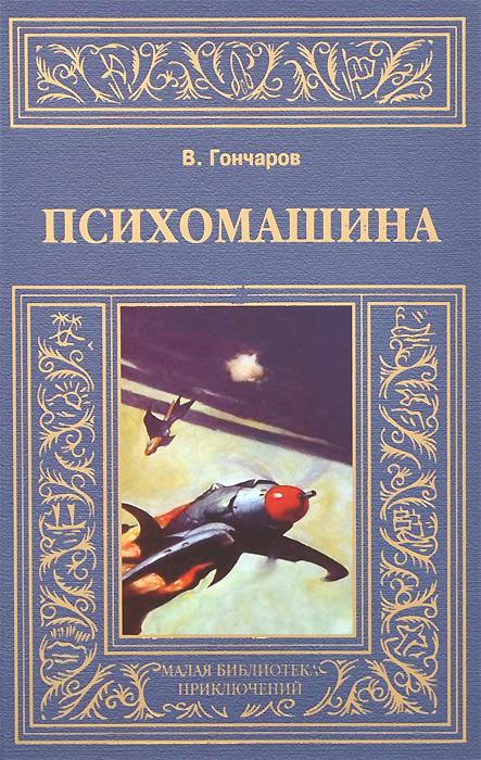 В. Гончаров Психомашина