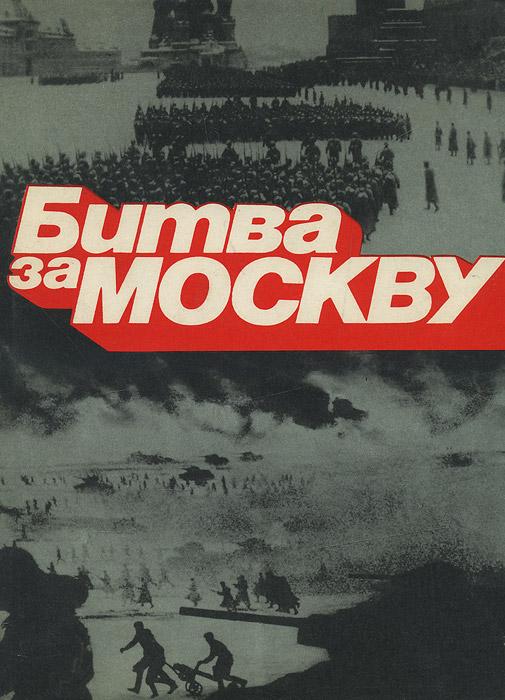 Битва за Москву коломиец максим викторович битва за москву