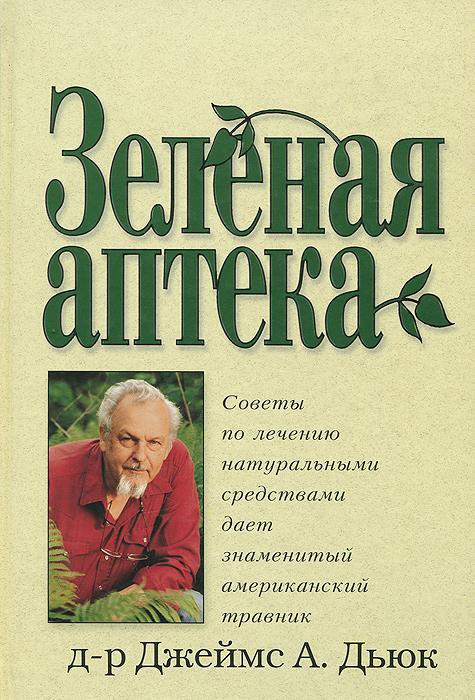 Джеймс А. Дьюк Зеленая аптека