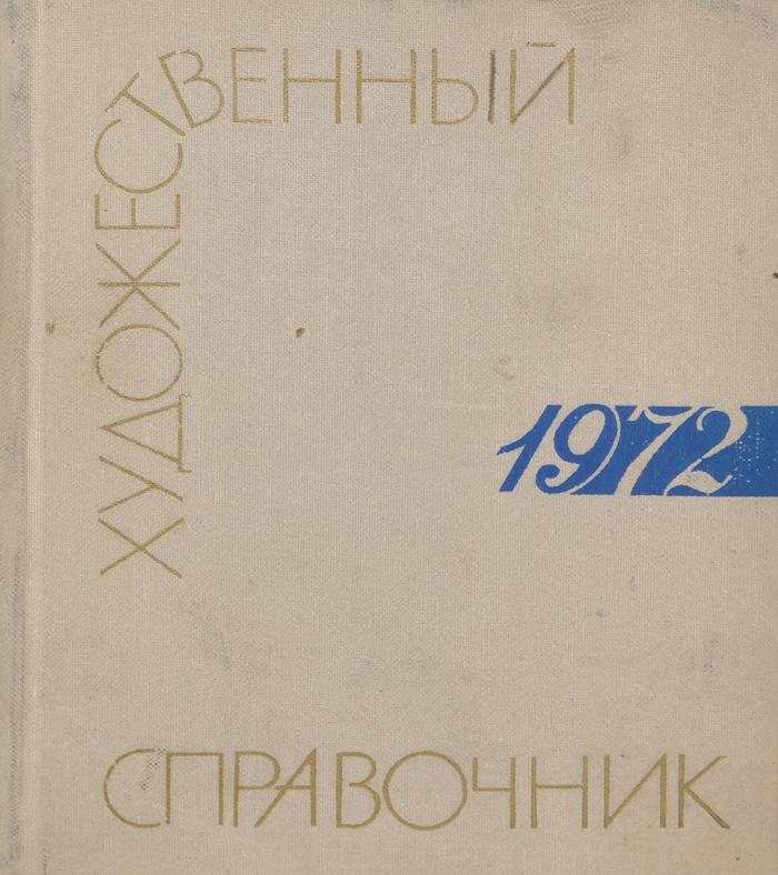 М. А. Островский Сто памятных дат. Художественный календарь на 1972 год сост м а островский сто памятных дат художественный календарь на 1968 год