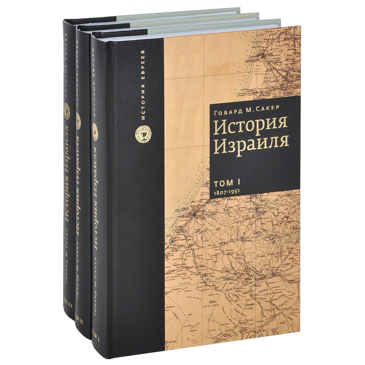 Сакер Говард История Израиля. В 3 томах (комплект из 3 книг)