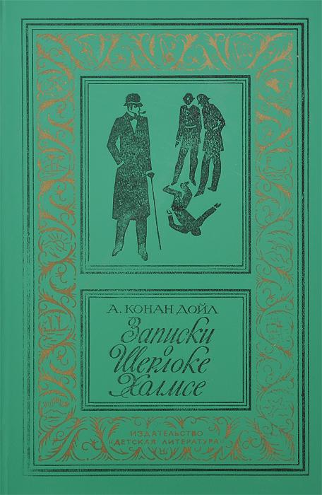 А. Конан Дойль Записки о Шерлоке Холмсе а к дойль истории о шерлоке холмсе пестрая лента