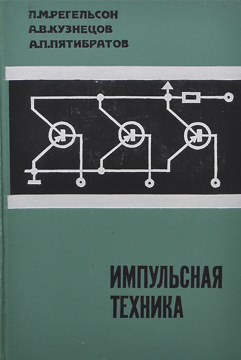 Л. М. Регельсон, А. В. Кузнецов, А. П. Пятибратов Импульсная техника