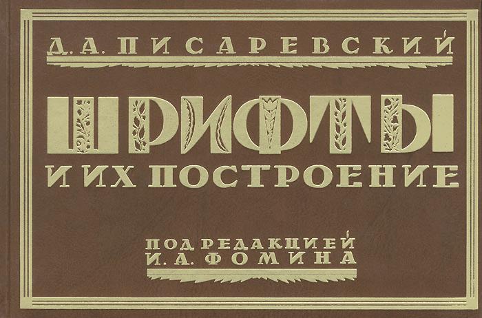 Д. А. Писаревский Шрифты и их построение владимир фаворский о шрифте