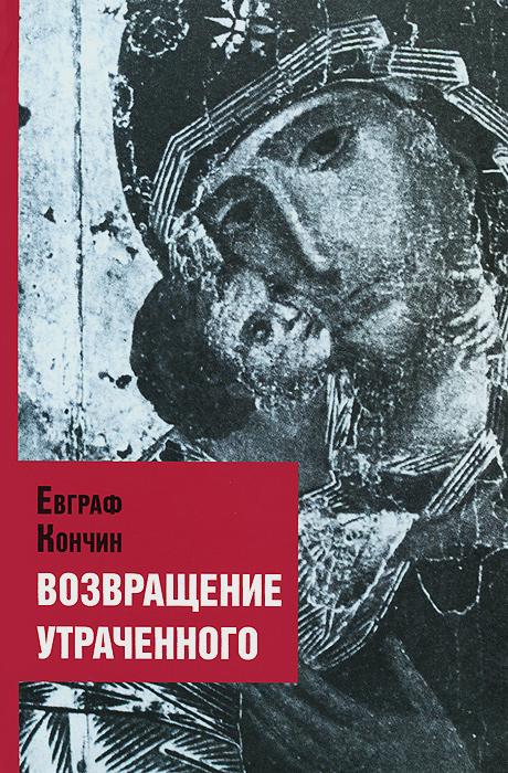 Евграф Кончин Возвращение утраченного евграф кончин эмиссары восемнадцатого года