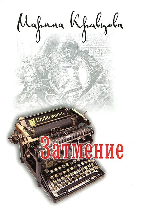 Марина Кравцова Затмение