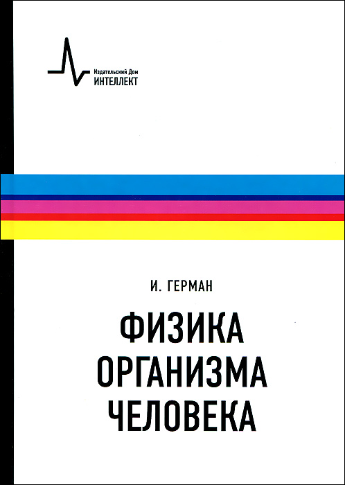 И. Герман Физика организма человека. Учебное пособие
