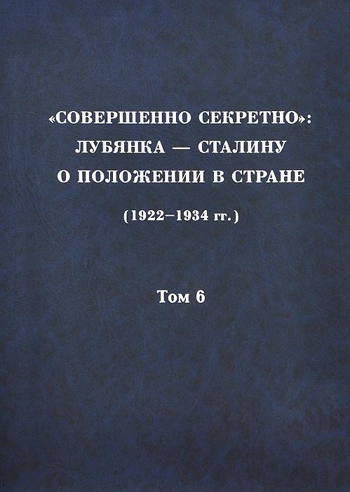 """""""Совершенно секретно"""". Лубянка - Сталину о положении в стране (1922-1934 гг.). Том 6. 1928 г."""