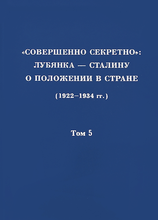 """""""Совершенно секретно"""". Лубянка - Сталину о положении в стране (1922-1934 гг.). Том 5"""