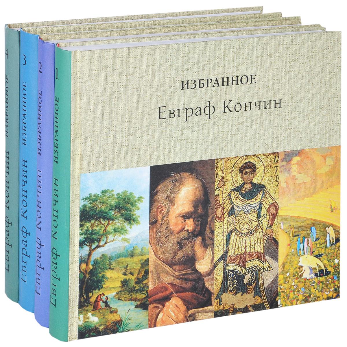 Евграф Кончин Евграф Кончин. Избранное. В 4 томах (комплект из 4 книг)