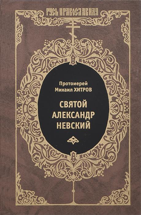 Протоиерей Михаил Хитров Святой Александр Невский