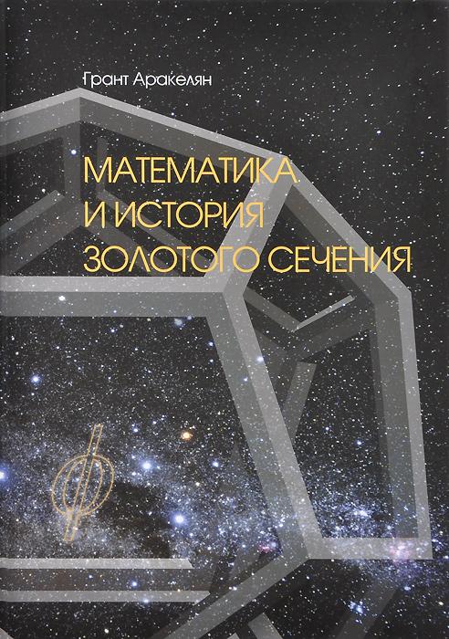 Грант Аракелян Математика и История Золотого Сечения