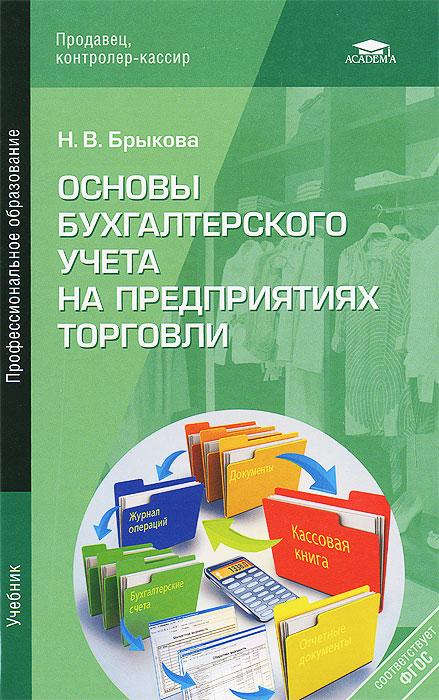 Н. В. Брыкова Основы бухгалтерского учета на предприятиях торговли. Учебник