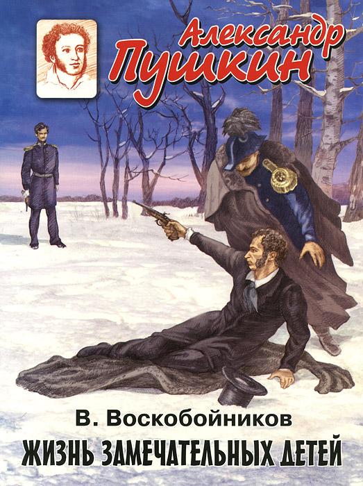 В. Воскобойников Александр Пушкин