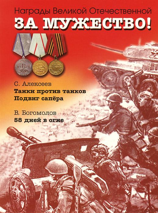 С. Алексеев, В. Богомолов За мужество! Рассказы о Великой Отечественной войне цена и фото