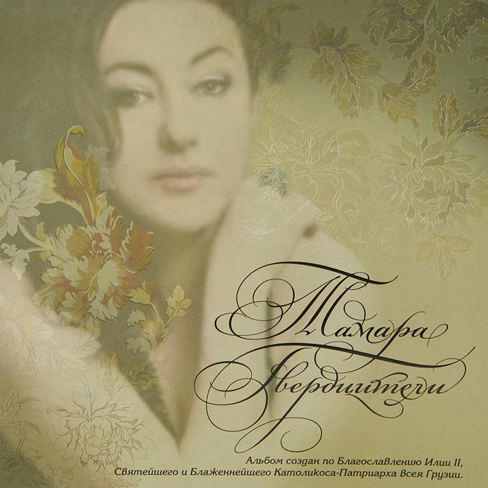 Тамара Гвердцители Тамара Гвердцители. Грузинские песни / Русские песни / Песни разных стран (3 CD) цена