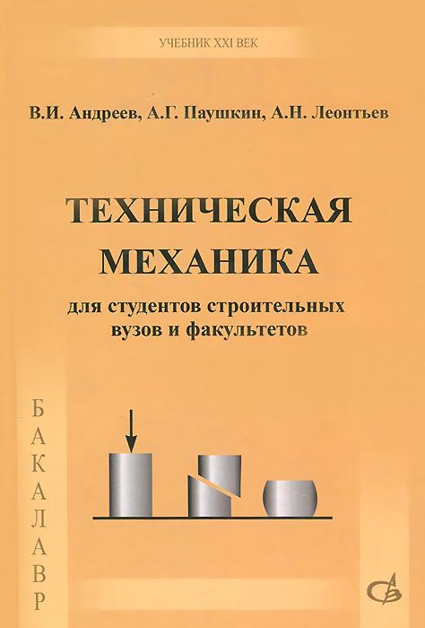 цена на В. И. Андреев, А. Г. Паушкин, А. Н. Леонтьев Техническая механика. Учебник