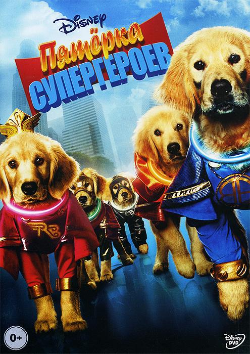 Фото - Пятерка супергероев антонов в с кембриджская пятерка