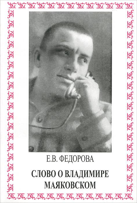 Е. В. Федорова Слово о Владимире Маяковском
