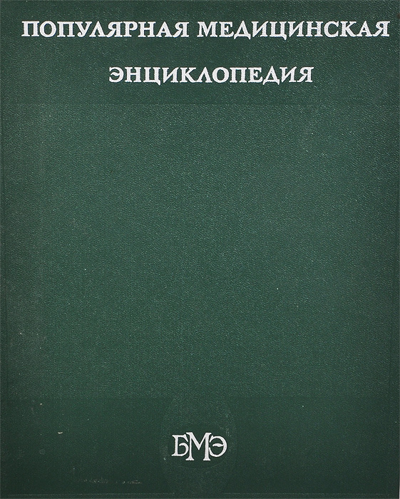 Популярная медицинская энциклопедия. Том 1. Аборт-Ящур новая популярная медицинская энциклопедия
