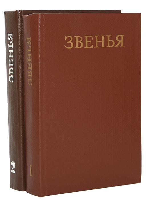 Звенья: Исторический альманах. Выпуски 1-2 (комплект из 2 книг)