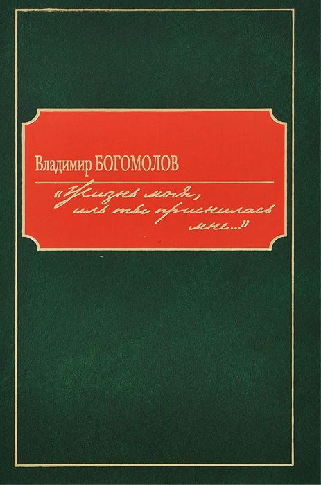 Владимир Богомолов Жизнь моя, иль ты приснилась мне...
