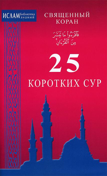 Священный Коран. 25 коротких сур багиева о ред 25 коротких сур священный коран