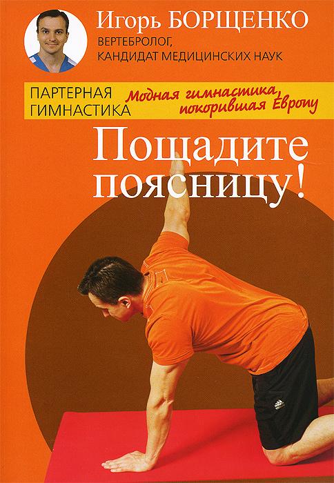 Игорь Борщенко Пощадите поясницу!